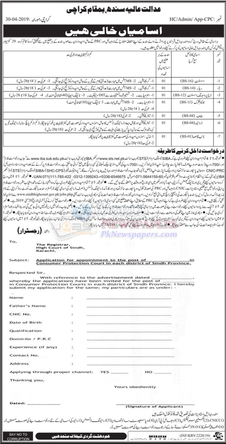 Jobs in Sindh High Court