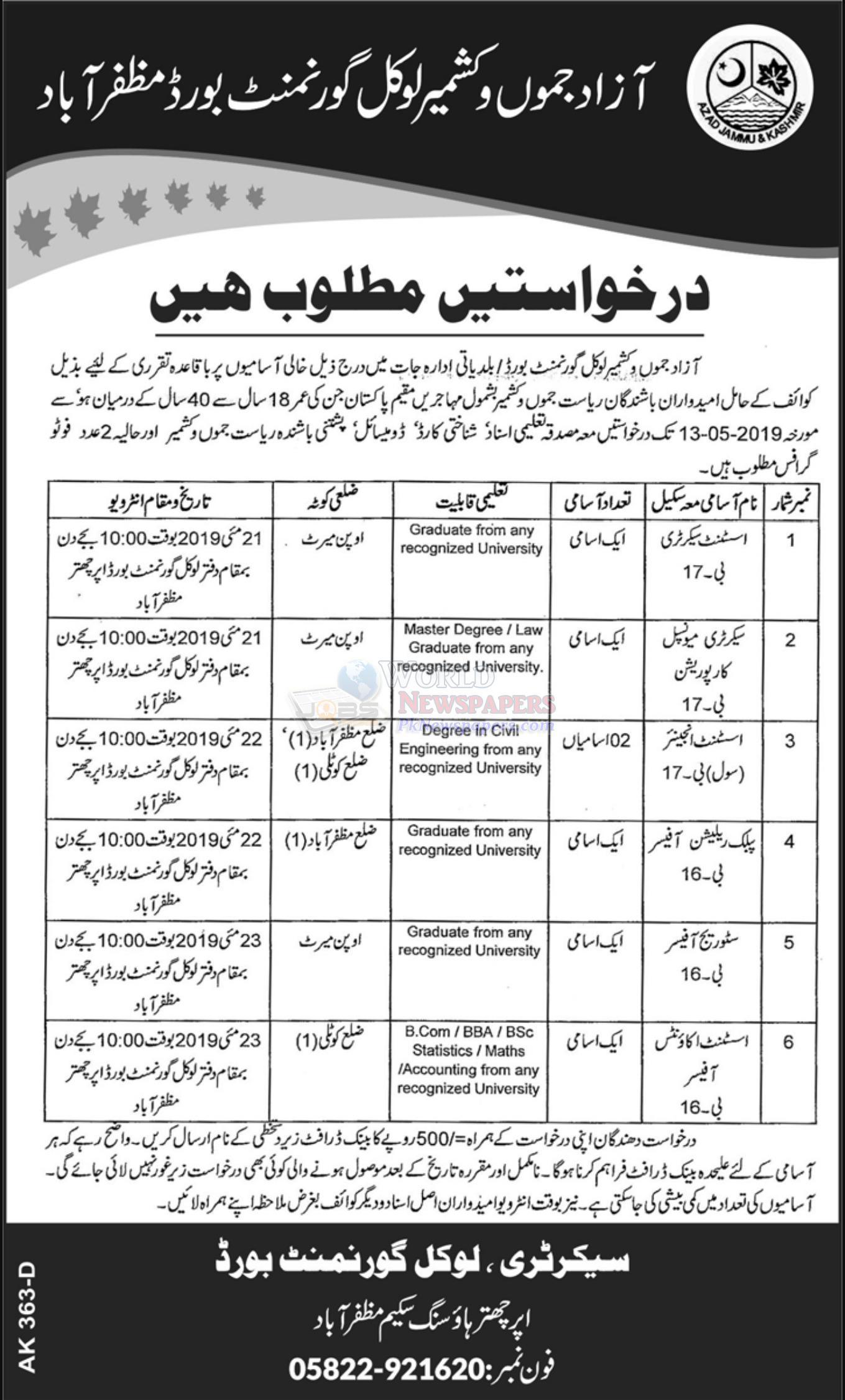 Jobs in Local Government Muzaffarabad