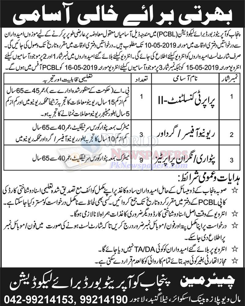 Jobs in Punjab Cooperative Board For Liquidation