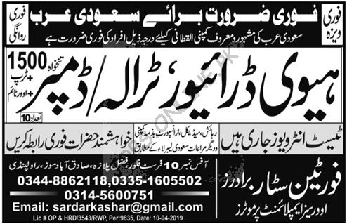 Vacancies For Heavy Duty Drivers in Saudia