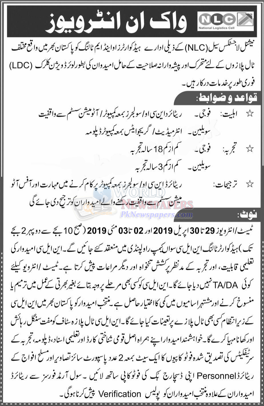 Jobs in NLC Toll Plaza