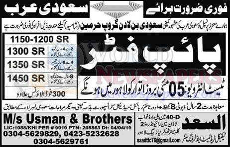 Pipe Fitters Jobs in Saudia
